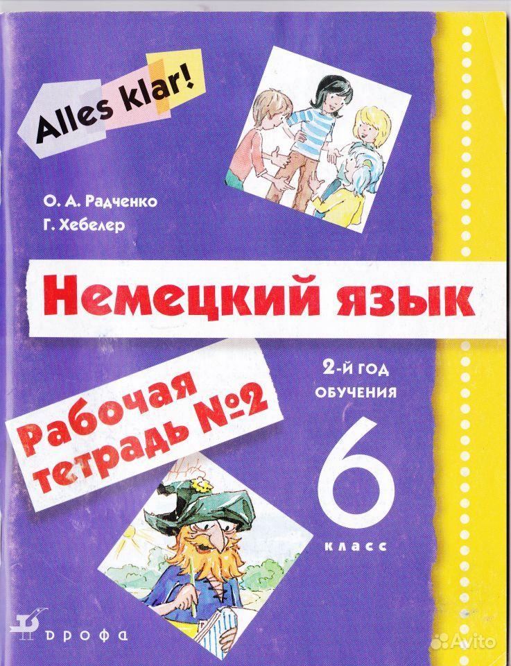 Решебник немецкий язык 6 класс хебелер 4 фотография