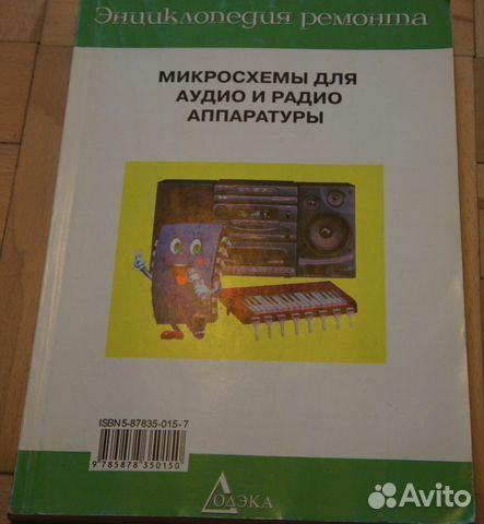 Микросхемы для аудио и радио
