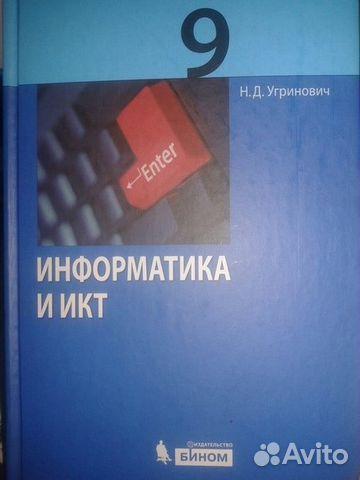 Гдз по инфе 9 класс учебник