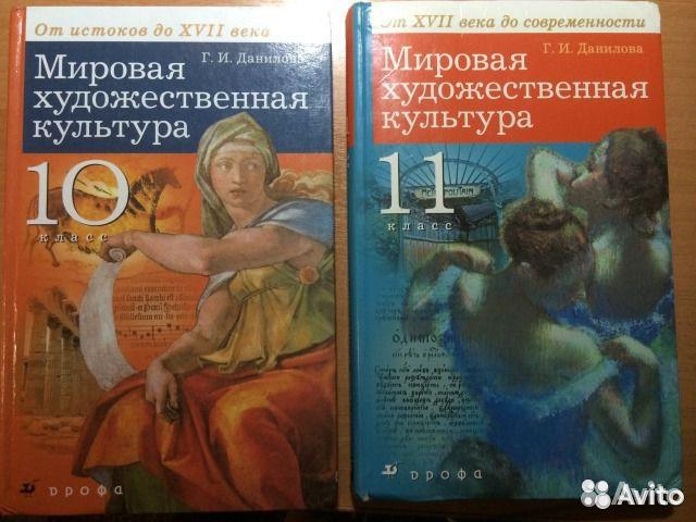 Мхк Учебник 11 Класс