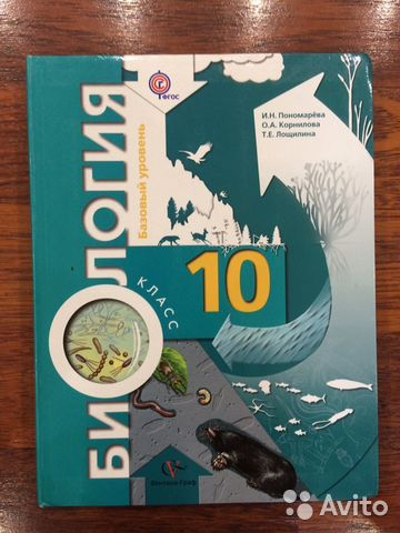 Учебник за 2 клас по български език