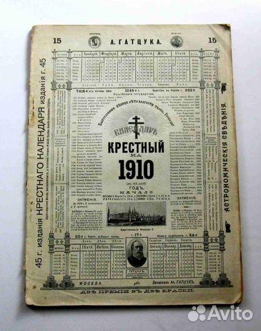 М: типография laquo;крестного календаря а гатцука, 1918