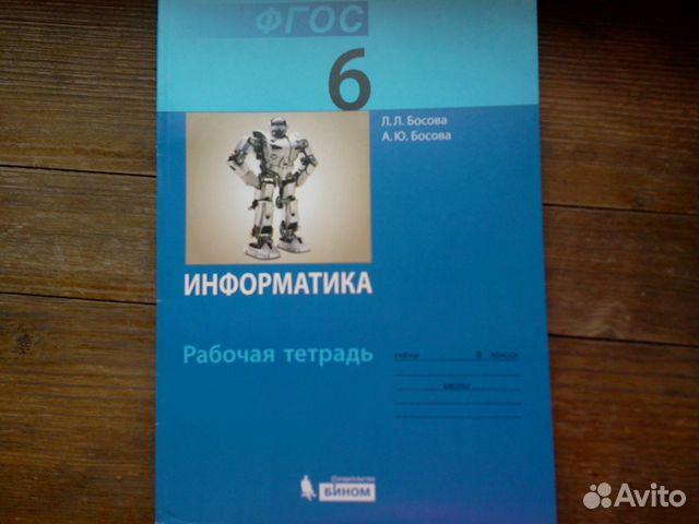 ГДЗ по информатике 7 класс Босова рабочая тетрадь учебник ответы