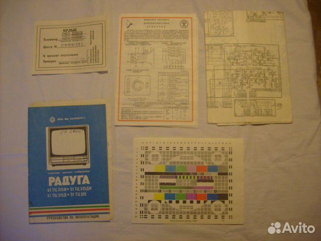 Паспорт телевизора Радуга 51