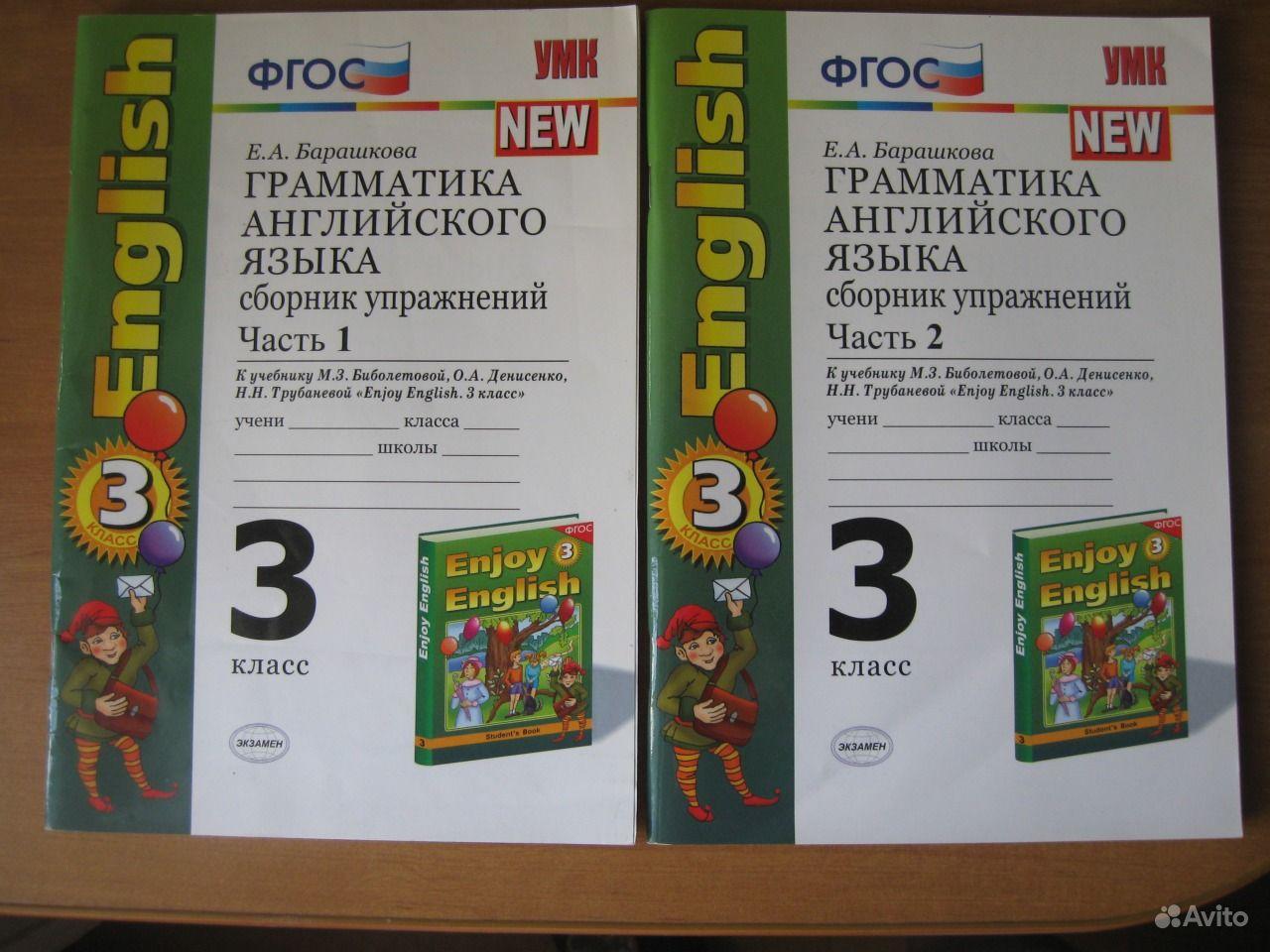 Гдз По Английскому Языку 3 Класс 1 Часть Грамматика Ответы