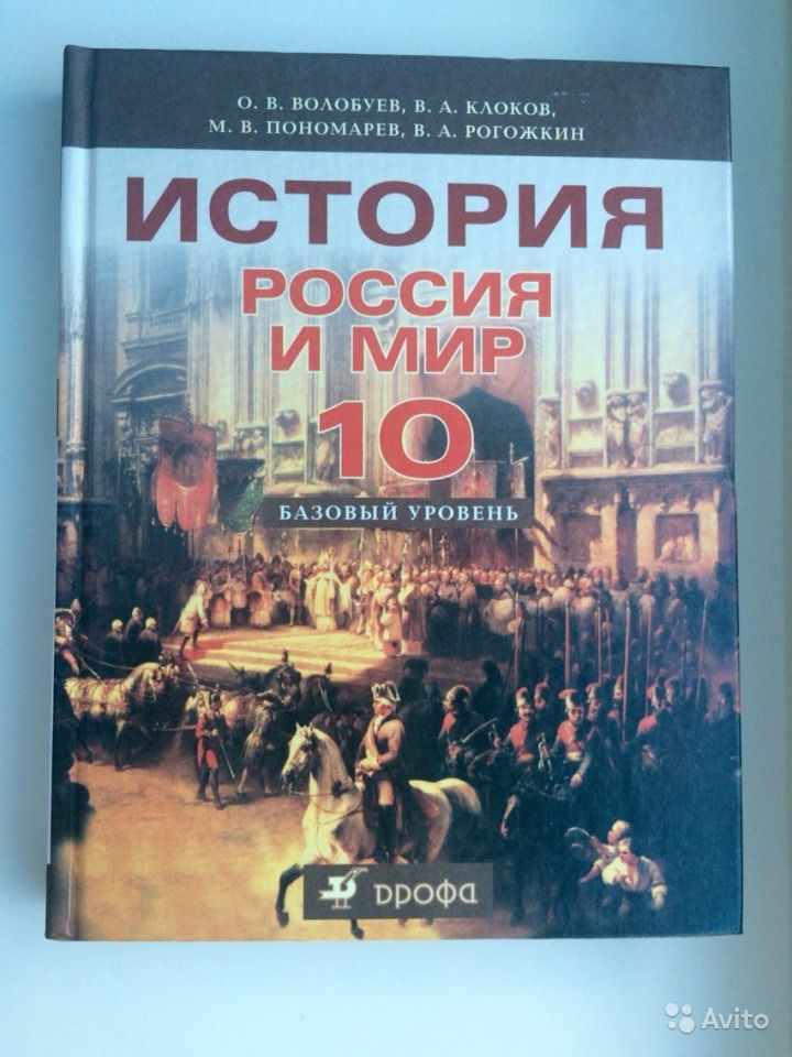 Гдз россия и мир 11 класс волобуев клоков