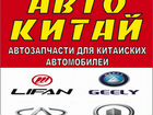 Запчасти для Chery, Lifan, Geely, Great Wall