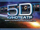 Оператор аттракциона 5 D кинотеатр