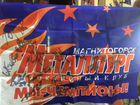 Флаг Металлург