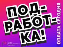 Работа для девушек в москве с ежедневной оплатой от 2000 работа в москве для девушки свежие вакансии