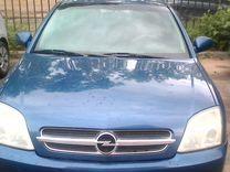 Opel Vectra, 2003 г., Ярославль