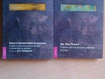 Книги по эзотерике-2