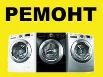 Ремонт стиральных машин в когалыме номер телефона ремонт телефона моторорала l6 - ремонт в Москве