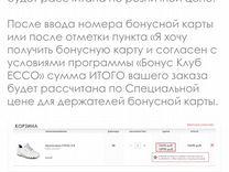 ecco - Товары для хобби и отдыха в России на Avito 1f821724b116a