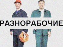 Разнорабочие, подсобники — Предложение услуг в Москве