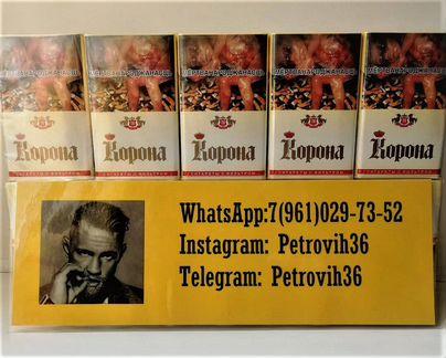 купить белорусские сигареты на авито