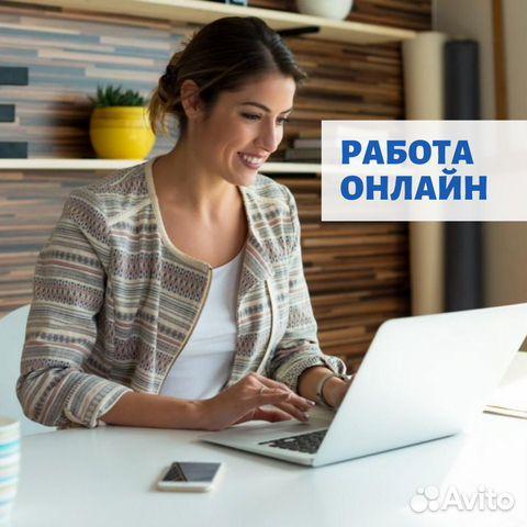 Работа онлайн кяхта секретарь вакансии в москве без опыта работы девушка