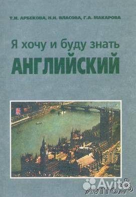 Рецензии и отзывы о книге я хочу и буду знать английский.