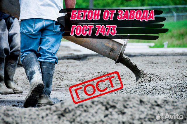 Купить бетон в волгограде в дзержинском раствор готовый кладочный цементный м150 характеристики