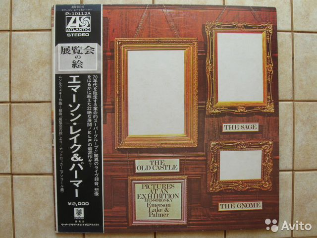 LP Emerson, Lake Palmer -Pictures AT An Exhibition— фотография №1