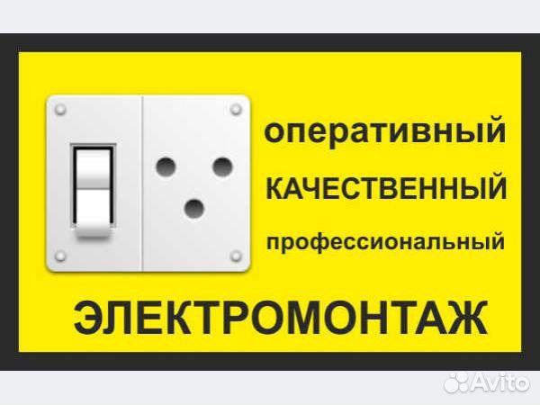 Услуги электрика в сургуте авито