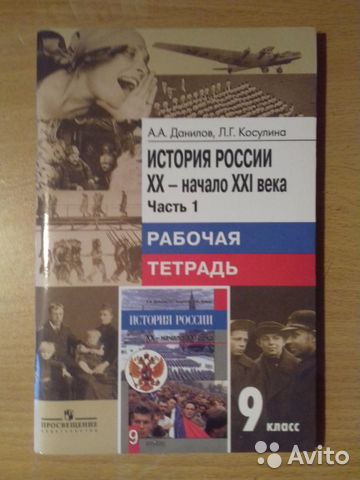 Гдз по истории россии 9 класс данилов косулина в учебнике