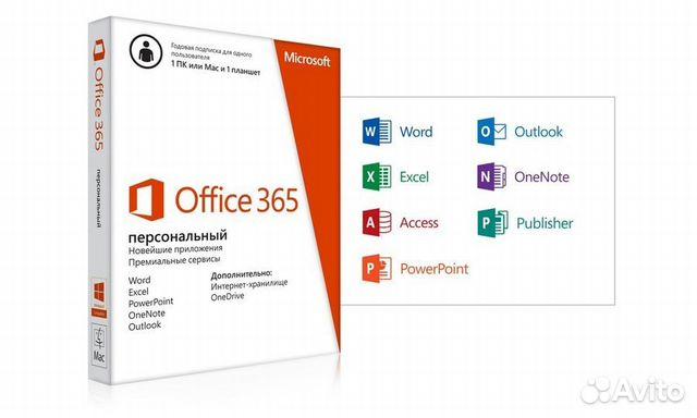Скачать Ключ Офис 365 Персональный Лицензионный На Русском Языке img-1