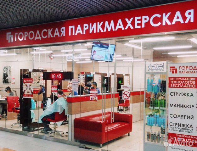 авито железнодорожный московская область салон красоты