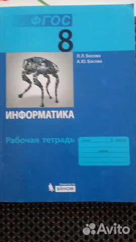 ГДЗ по информатике 8 класс ТПО Босова