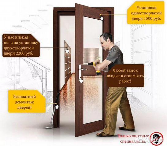стоимость установки металлической двухстворчатой двери