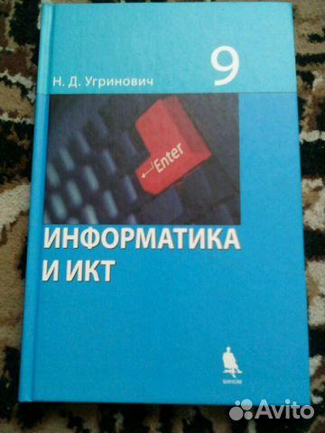 решебник к учебнику по информатике угриновича