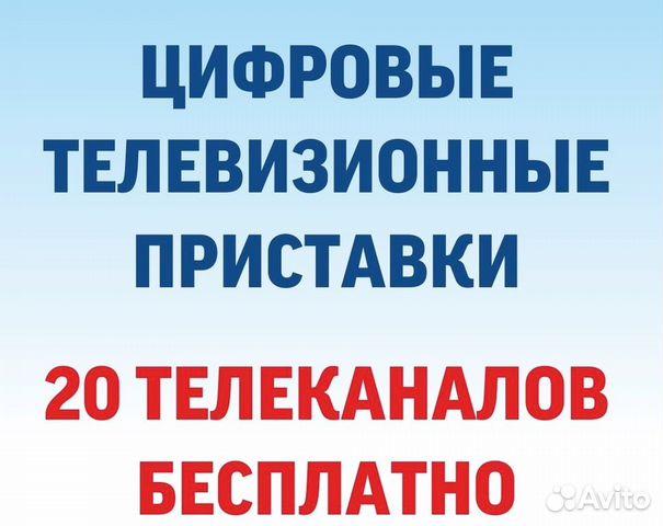 Авито дать объявление бесплатно ставропольский край частные объявления продажа сотовых телефонов n95 китай