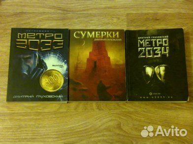 Книги Дмитрия Глуховского 89290154770 купить 1