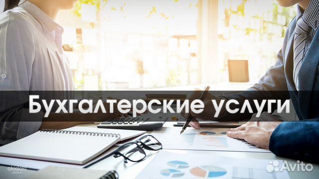 Бухгалтерское обслуживание сергиев посад декларация 3 ндфл социальные вычеты
