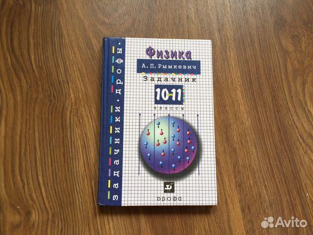 а.п. рымкевич физика задачник 9 класс