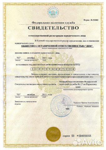 Регистрации ооо в перми в каких случаях может быть отказано в регистрации ип