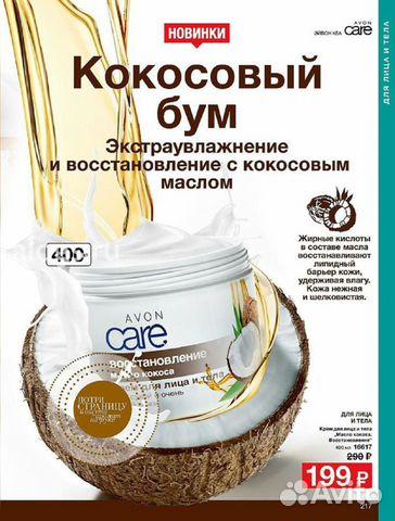 Крем для лица и тела Масло кокоса