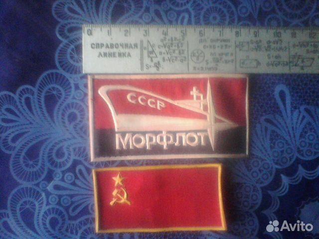 fe6c5c8079207 Нашивки СССР купить в Санкт-Петербурге на Avito — Объявления на ...