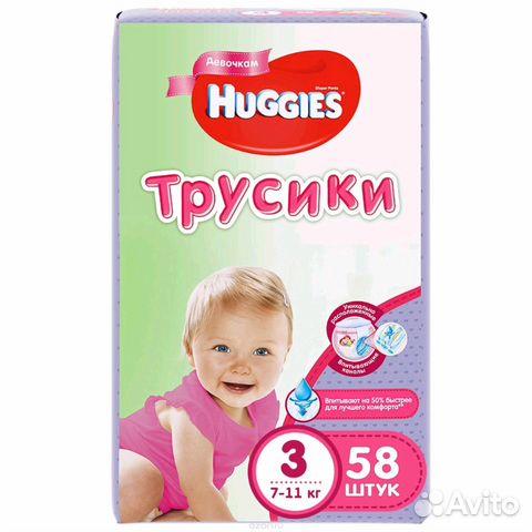 Памперсы трусики Хаггис 3 для девочек   Festima.Ru - Мониторинг ... 911c7b00f5e