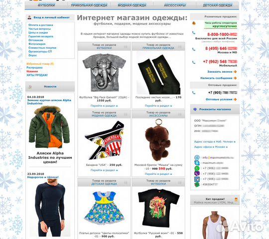 Интернет-магазин одежды, аксессуаров и пр. (склад)— фотография №1 6c7c41617e1