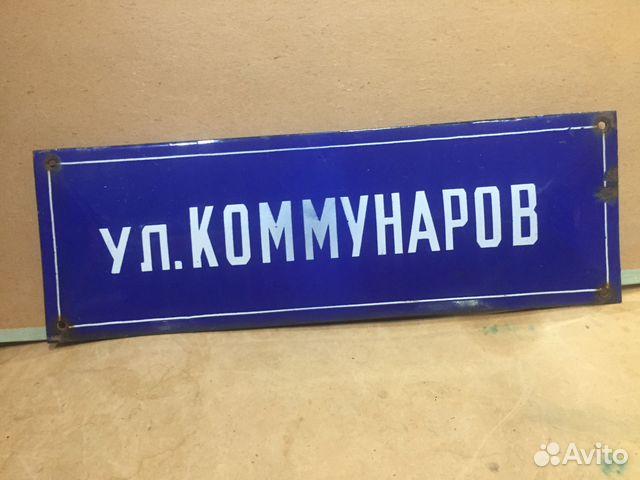 f125807d88bfa Табличка указатель СССР купить в Санкт-Петербурге на Avito ...