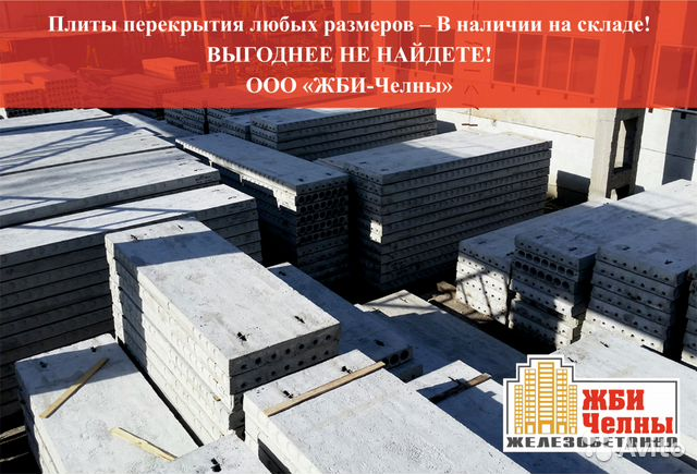 Завод ячеистых бетона набережные челны завод мастер бетон