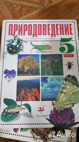 Учебники История отечества, География, Рус.яз, Лит 89278569958 купить 2