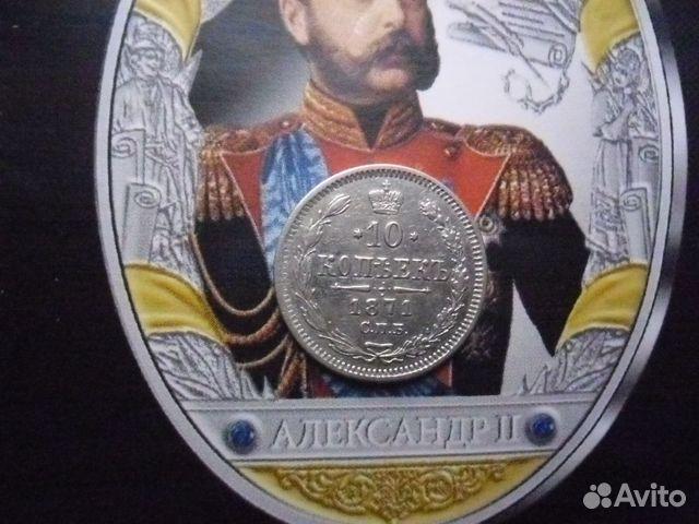 10 копеек 1871 год спб нi.Александр II 89103361640 купить 1