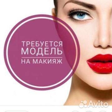 работа моделью на макияж