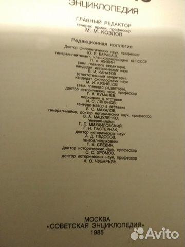 Энциклопедия Великой Отечественной войны 1941-1945 89179376288 купить 2