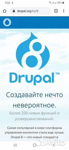 Drupal администрирование и создание сайтов гранит строительная компания барнаул официальный сайт