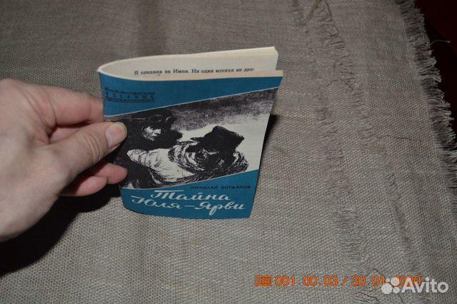Тайна Юля-Ярви библиотека военных приключений 1953 89223863136 купить 9