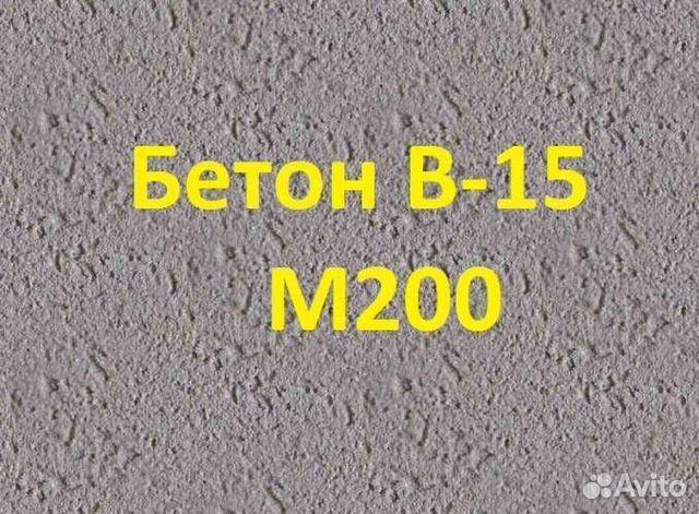 Бетон мензелинск купить разница между цементным раствором и цементно известковым раствором