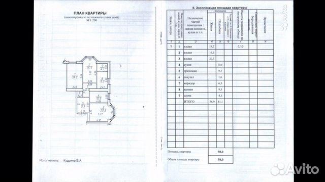 3-к квартира, 101 м², 7/8 эт.  89602101098 купить 6